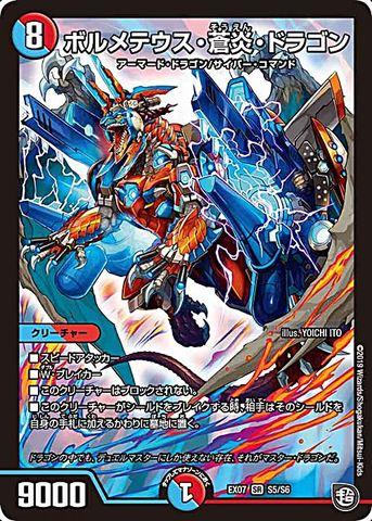 [SR] ボルメテウス・蒼炎・ドラゴン (EX07-S5/虹)