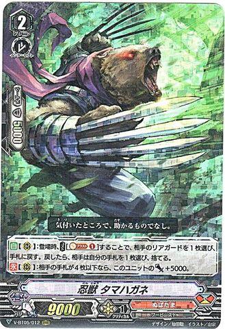 忍獣 タマハガネ RRR VBT05/012(ぬばたま)