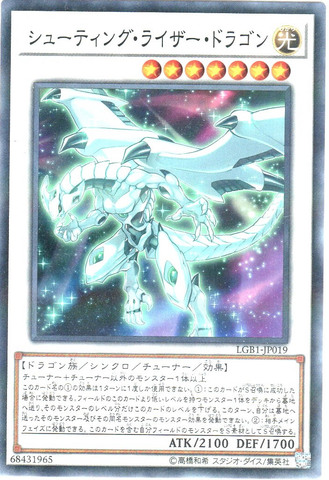 [N-P] シューティング・ライザー・ドラゴン (7_S/光7/LGB1-JP019)