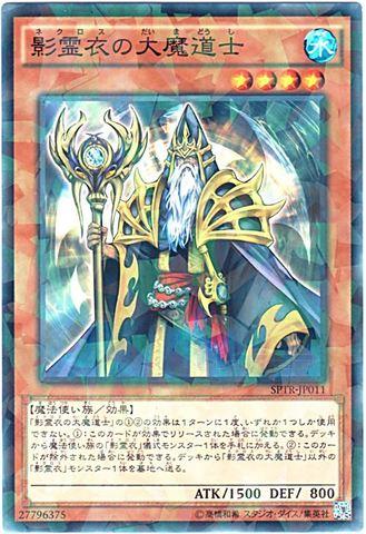 影霊衣の大魔道士 (N-Parallel/SPTR)1_儀式魔法