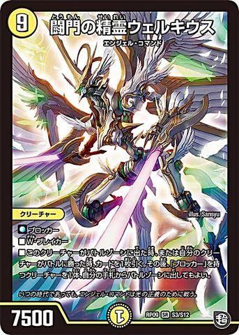 【売切】 [SR] 闘門の精霊ウェルキウス (RP09-S3/光)