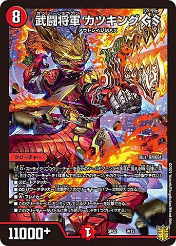[-] 武闘将軍 カツキング GS? (SP02-09/赤)