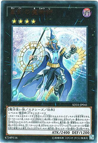 [Ultra] 星刻の魔術師 (魔術師6_X/闇4/SD31-JP041)
