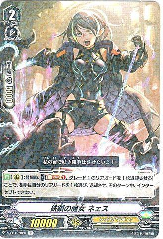 鉄鎖の魔女 ネェス R VEB12/020(シャドウパラディン)
