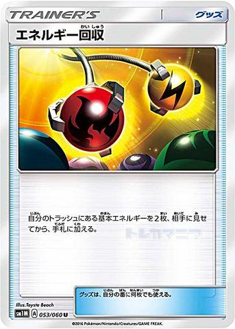 [U] エネルギー回収 (SM1M 053/060/グッズ)
