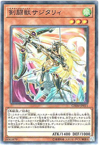 剣闘獣サジタリィ (N/CHIM-JP011)3_風3