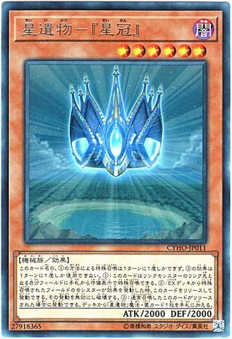 星遺物-『星冠』 (Rare/CYHO-JP011)パラディオン3_闇6