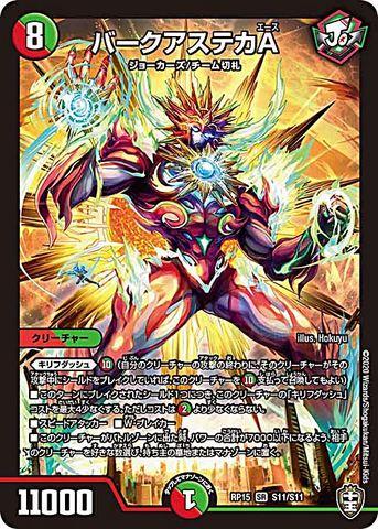 [SR] バークアステカA (RP15-S11/虹)