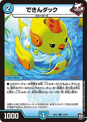 【売切】 [-] できんダック (SD13-019/水)