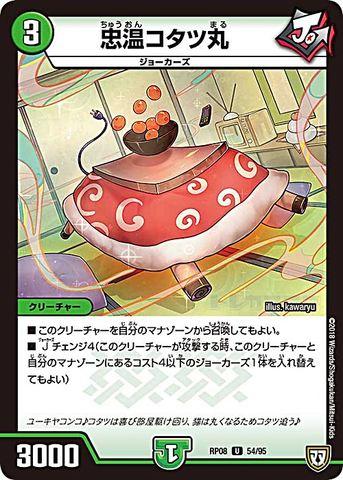 [UC] 忠温コタツ丸 (RP08-54/自然)