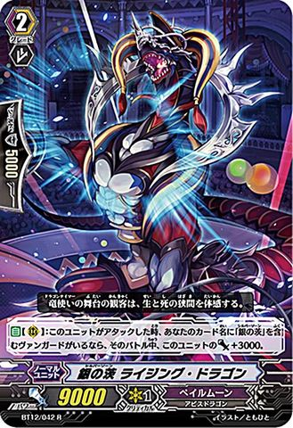 銀の茨ライジング・ドラゴン BT12/042(ペイルムーン)
