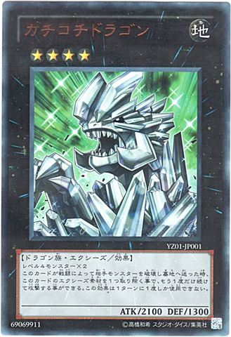 [Ultra] カチコチドラゴン (6_X/地4/-)
