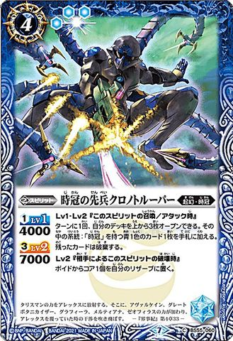 [C] 時冠の先兵クロノトルーパー (BS55-060/青)