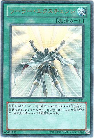 ソーラー・エクスチェンジ (Ultra)1_通常魔法
