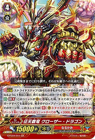征天覇竜 クローザー・ドラゴン GR GFC04/011(なるかみ)