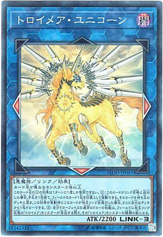 トロイメア・ユニコーン (Super/FLOD-JP047)トロイメア8_L/闇3