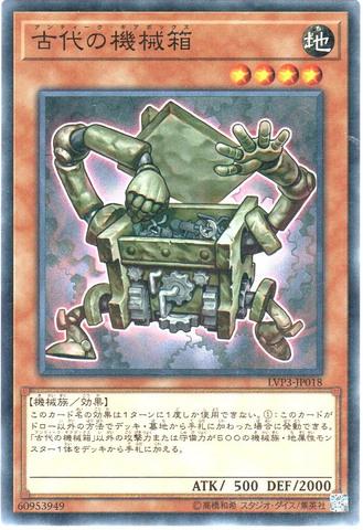 [N] 古代の機械箱 (3_地4//LVP3-JP018)