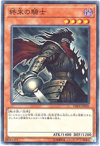 [N/N-P/R/G] 終末の騎士 (3_闇4//DBDS-JP040/SD37-JP017)