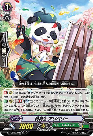 特待生 アリベリー R GTCB02/041(グレートネイチャー)
