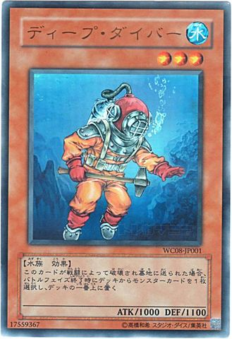 ディープ・ダイバー (Ultra)3_水3