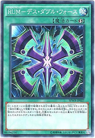 [N/N-P] RUM-デス・ダブル・フォース (1_速攻魔法/SPWR-JP027?)