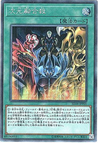 [Secret] 次元融合殺 (1_通常魔法/SD38-JPP005)