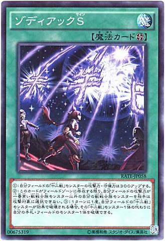 ゾディアックS (Normal/RATE-JP058)1_フィールド魔法