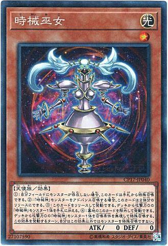 [Collectors] 時械巫女 (3_光1/CP17-JP040)