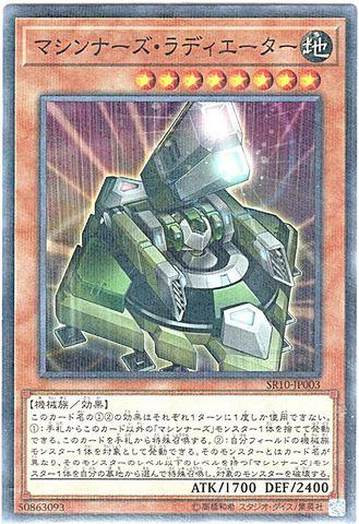 [N-P] マシンナーズ・ラディエーター (3_地8/SR10-JP003)