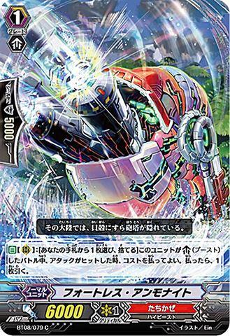 フォートレス・アンモナイト BT08/079(たちかぜ)