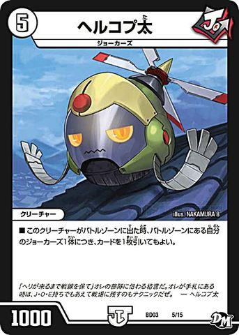 【売切】 [-] ヘルコプ太 (BD03-05/無)