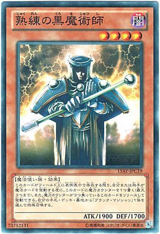 [N] 熟練の黒魔術師 (3_闇4/-)