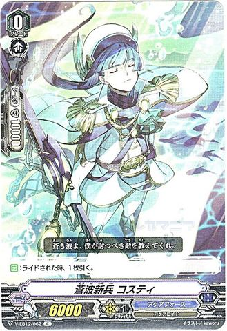 蒼波新兵 コスティ C VEB12/062(アクアフォース)