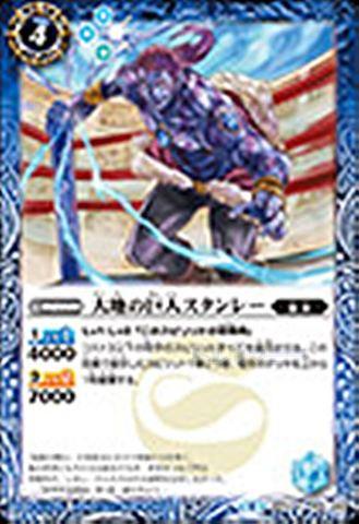 【売切】 [C] 大地の巨人スタンレー (BS40-059/青)