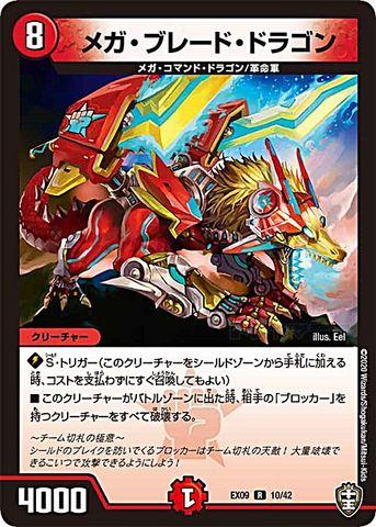 【売切】 [R] メガ・ブレード・ドラゴン (EX09-10/火)