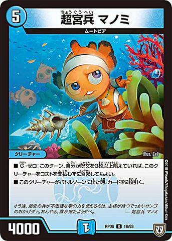 [R] 超宮兵 マノミ (RP06-16/水)
