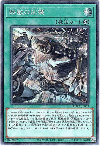 [Secret] 鉄獣の凶襲 (鉄獣1_速攻魔法/PHRA-JP053)