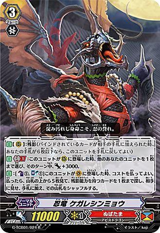 忍竜 ケガレシンミョウ R GTCB01/024(ぬばたま)