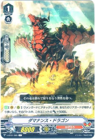 ダマナンス・ドラゴン C VBT01/065(かげろう)