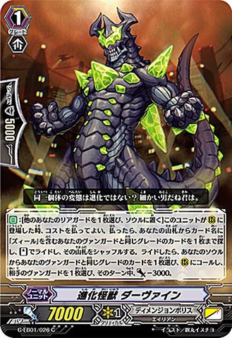 進化怪獣 ダーヴァイン C GEB01/026(ディメンジョンポリス)
