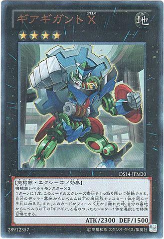 ギアギガント X (Ultra)6_X/地4
