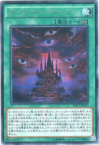 ダーク・サンクチュアリ (N/R)1_フィールド魔法