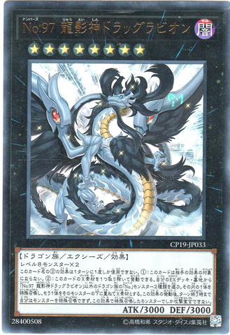 No.97 龍影神ドラッグラビオン (Ultra/CP19-JP033)6_X/闇8