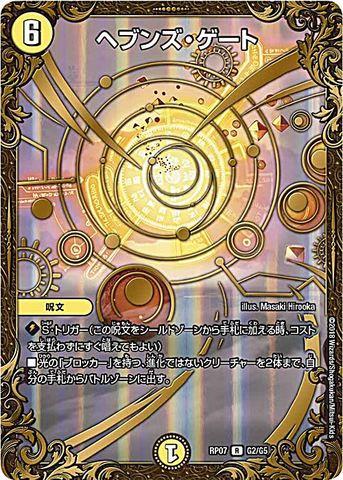 【売切】 [UGC] ヘブンズ・ゲート (RP07-G2/光)