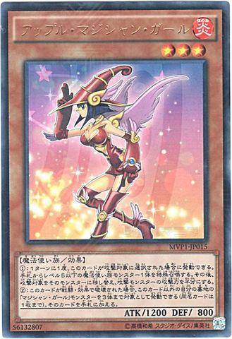 [KC-Ultra] アップル・マジシャン・ガール (3_炎3/MVP1-JP015)