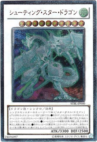 シューティング・スター・ドラゴン (Ultimate)7_S/風10