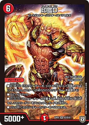 [SR] 印鑑D (EX03-S7/火)