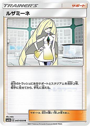 [U] ルザミーネ (SM4A 047/050/サポート)
