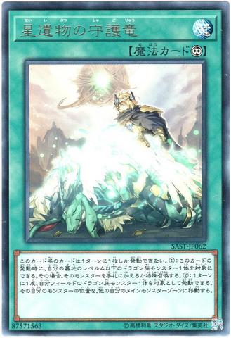 星遺物の守護竜 (N/R)1_永続魔法