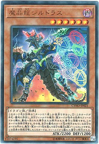 [Ultra] 魔晶龍ジルドラス (3_闇6/CYHO-JP021)